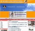 國立臺北教育大學教育經營與管理學系