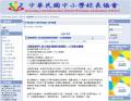中華民國中小學校長協會